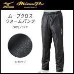 野球 ウェア パンツ ウインドブレーカー 一般用 メンズ ミズノ MIZUNO ミズノプロ ウインドブレーカーパンツ 裏ブレスサーモ ブラック p15