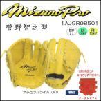野球 グラブ グローブ 一般 軟式 ミズノ MIZUNO ミズノプロ BSS ブランドアンバサダー 投手用 菅野智之型 11 ナチュラルライム
