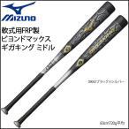 野球 バット 一般軟式用 カーボン FRP ミズノ MIZUNO ビヨンドマックス ギガキング ミドル ブラック/シルバー 83cm720g平均
