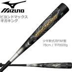 野球 少年用 バット ミズノ MIZUNO 少年軟式用FRP製 ビヨンドマックス ギガキング 78cm 600g平均 限定商品