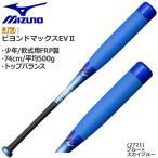 軟式 バット 少年用 野球 MIZUNO ミズノ ビヨンドマックスEV II トップバランス ブルー/スカイブルー 74cm500g平均 1CJBY15674
