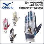 野球 バッティング手袋 一般用 ミズノ MIZUNO ミズノプロ シリコンパワーアークMI 両手用