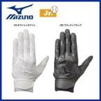 野球 バッティング手袋 一般用 少年・ジュニア用 ミズノ MIZUNO セレクトナイン 高校野球対応 片手用