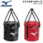 ポイントアップ! 野球 MIZUNO ミズノ ボールケース 硬式・軟式3ダース入れ用 L26×W26×H30cm 容量:約15L