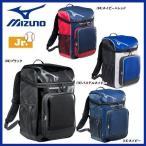 野球 バッグ バックパック M 一般用 ジュニア 少年 ミズノ MIZUNO 約25L
