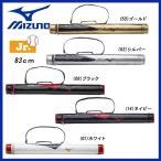 野球 バットケース 少年 ジュニア用  エナメル ミズノ MIZUNO 83cm