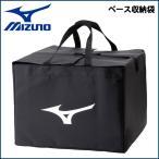 野球 MIZUNO【ミズノ】 ベース収納袋 -ナイロン製-