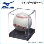 野球 MIZUNO ミズノ  ポリスチレン製 ボール用ケース -記念ボール・サインボール用-