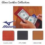 MIZUNO【ミズノ】ミズノプロ Glove Leather Collection 牛革(型押し) 二つ折り財布 マネークリップ
