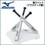 野球 MIZUNO【ミズノ】 プラスチック製 飾りバット -記念ボール・サインボール用-