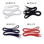 MIZUNO【ミズノ】 靴紐(平紐) -4色展開- シューズ 靴紐 くつひも トレーニング ランニング サッカー ベースボール