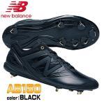 野球 スパイク 一般用 埋め込み金具 ニューバランス newbalance AB150 BLACK ブラック
