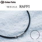 Colantotte コラントッテ TAO ネックレス RAFFI 首・肩の血行改善、首のコリ・肩コリに効く 磁気ネックレス 医療機器
