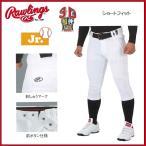 野球 ウェア ユニフォーム 練習 ジュニア用 ローリングス Rawlings 3D ウルトラハイパーストレッチパンツ ホワイト ショートフィット