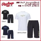 野球 ウェア トレーニングウェア ローリングス Rawlings ベースボールTシャツ 半袖 ハーフパンツ 上下セット