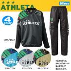 メンズ サッカーウェア アスレタ ATHLETA カラーピステスーツ 【ath-16fw】