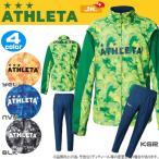 予約販売(10月中旬) アスレタ ATHLETA ジュニア裏地付き ウインド ジャケット&パンツ