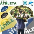 スポーツ観戦 UV 日傘 アスレタ ATHLETA UVアンブレラ  BIGサイズ親骨長さ70cm サッカー ゴルフ 野球 なんでも…。