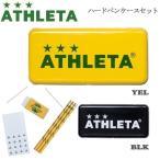 サッカー 筆箱 ATHLETA  アスレタ ハードペンケースセット 鉛筆3本 消しゴム付き フットサル ath-19ss メール便配送