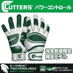 野球 バッティング手袋 一般用 カッターズ CUTTERS パワーコントロール 両手用 ダークグリーン