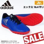 子ども用 サッカートレーニングシューズ アディダス adidas  エックス 16.4 TF J ジュニア サッカートレシュー