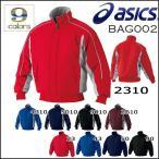 SALE 野球 アシックスベースボール asics グラウンドコート 一般用 フルジップ 長袖 -総中綿入り仕様-  SPP-9