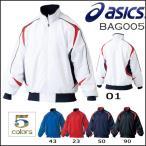 SALE 野球 アシックスベースボール asics グラウンドコート 一般用 フルジップ 長袖 -裏トリコット起毛仕様-  SPP-9