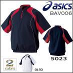 SALE 野球 アシックスベースボール asics VジャンHS 一般用 ハーフジップ 半袖 -総裏メッシュ仕様-  SPP-9