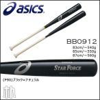 野球 asics アシックス  ノック用木製バット -STAR FORCE- スターフォース -硬式・軟式・ソフトボール兼用-