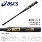 野球 asics【アシックス】 ノック用金属製バット -STAR FORCE- スターフォース -硬式用-