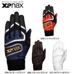 野球 バッティング手袋 両手用 ザナックス xanax ダブルクロスベルト