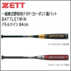 野球 バット FRPカーボン コンポジット ウレタン3重管 一般軟式用 ゼット ZETT バトルツイン 84cm700g平均