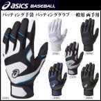 野球 バッティング手袋 バッティンググラブ 一般用 アシックスベースボール asicsbaseball 両手用