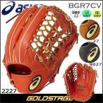 野球 グラブ グローブ 軟式用 一般用 アシックスベースボール asics baseball ゴールドステージ ロイヤルロード 外野手用 12