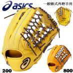 野球 軟式グローブ グラブ 一般用 アシックスベースボール asicsbaseball ゴールドステージ ロイヤルロード外野手用 サイズ12 新球対応