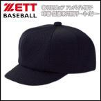 野球 ZETT ゼット  審判用ウェア アンパイヤ帽子 球審・塁審兼用帽子 -ネイビー-