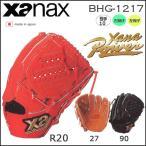 野球 グラブ グローブ 硬式用 一般用 ザナックス xanax ザナパワー 投手用 ピッチャー用 10