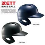 野球 ZETT【ゼット】 軟式用 打者用ヘルメット 片耳付き -左打者用-