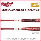 野球 バット ジュニア 少年軟式用 FRPカーボン+PU ローリングス Rawlings ハイパーマッハ-S HYPERMACH-S レッド/ホワイト 76cm 78cm 80cm