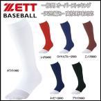 ショッピング高校野球 野球 ZETT【ゼット】 一般用 オーバーストッキング -天竺編み- 高校野球対応