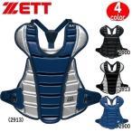野球 ZETT ゼット  一般軟式用プロテクター キャッチャー 捕手 防具