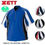 野球 ZETT【ゼット】 一般用 半袖ハーフジップジャンパー 防風ジャケット Vジャン