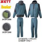 野球 ZETT ゼット 一般用トレーニングウェア ネオステイタス ウインドブレーカージャケット パンツ 裏メッシュ 上下セット