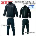野球 上下セット ボンディングウインドブレーカージャケット&パンツ トレーニングウェア 一般用 メンズ ゼット ZETT プロステイタス 裾ファスナー付