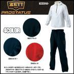 野球 ウェア 一般用 ウインドブレーカー ピステ ゼット ZETT プロステイタス 長袖 -上下セット-