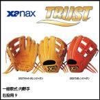 野球 グラブ グローブ 軟式 一般 ザナックス xanax トラスト 内野手 右投げ用 9