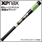 野球 バット トレーニングバット ザナックス xanax 超極太グリップ 竹バット 83cm 84cm ブラック/ライムグリーン
