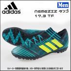サッカー トレーニングシューズ アディダス adidas ネメシス タンゴ 17.3 TF トレシュー