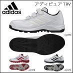 野球 トレーニングシューズ 一般用 アディダス adidas アディピュア TRV