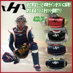 ショッピング野球 野球 防具 軟式用 一般用 ハタケヤマ HATAKEYAMA 軟式キャッチャー防具3点セット(マスク・プロテクターレガーツ) 袋付